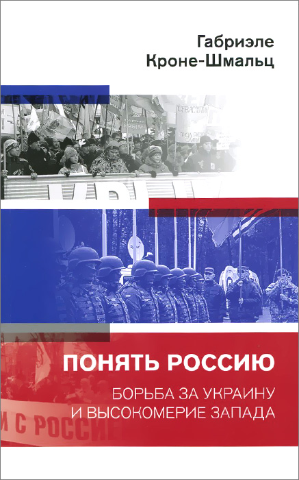 Габриэле Кроне-Шмальц Понять Россию. Борьба за Украину и высокомерие Запада кроне шмальц габриэле понять россию борьба за украину и высокомерие запада