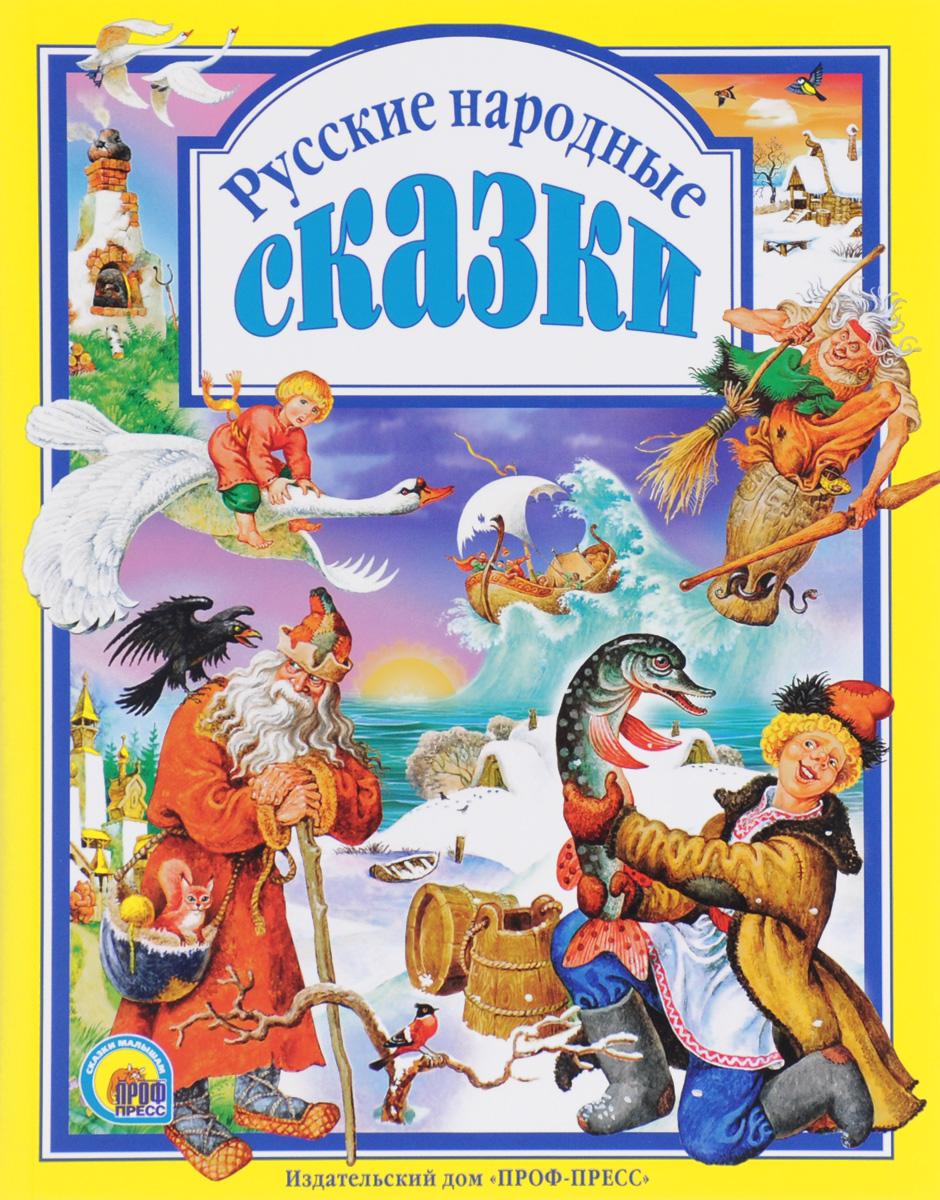 """Книга """"Русские народные сказки"""" — купить в интернет ..."""