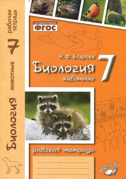Биология. Животные. 7 класс. Рабочая тетрадь