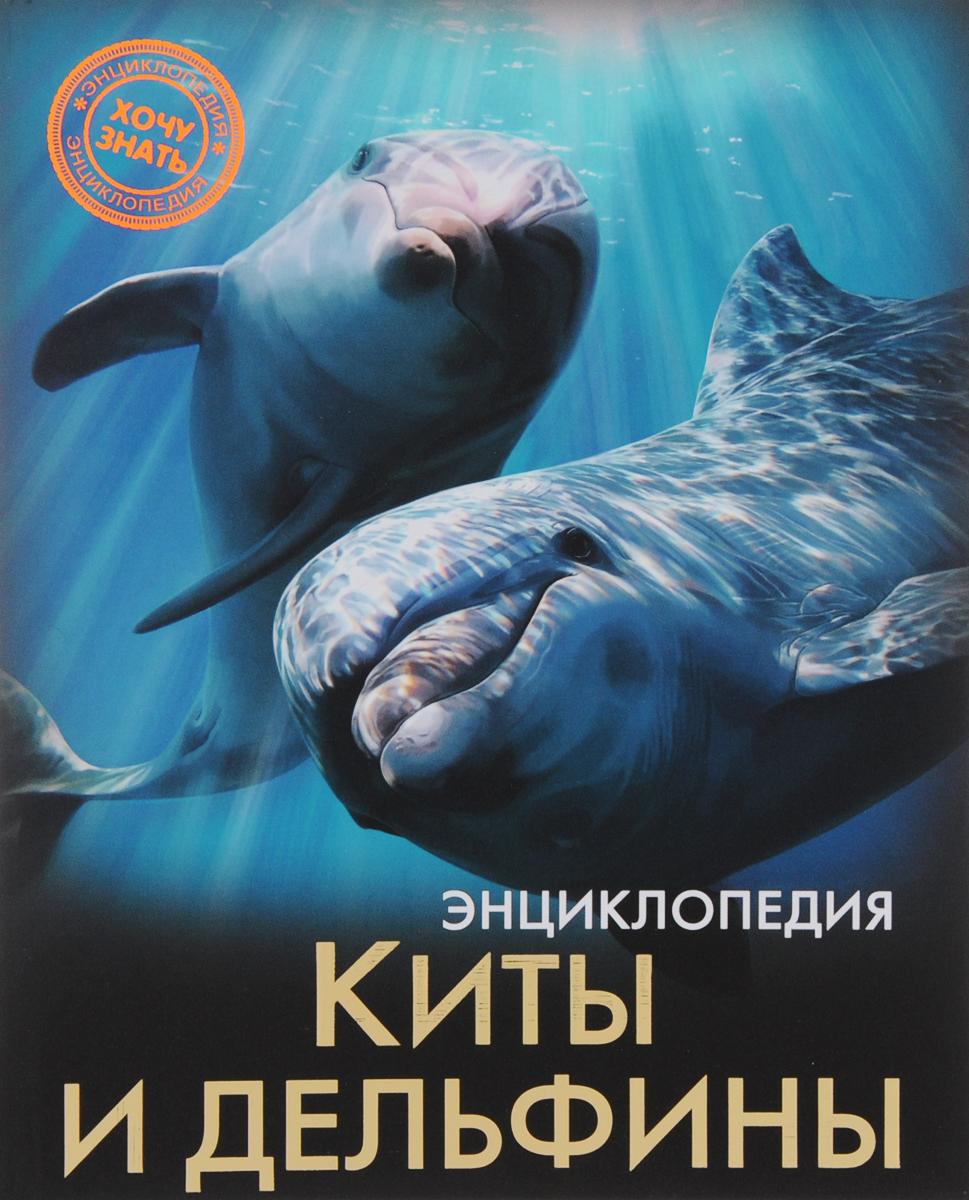 Михаил Савостин Энциклопедия. Киты и дельфины