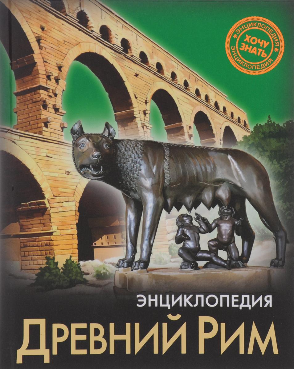 Андрей Разумчук Энциклопедия. Древний Рим
