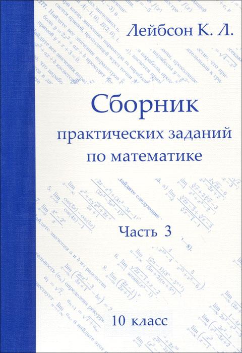 К. Л. Лейбсон Математика. 10 класс. Сборник практических заданий. Часть 3