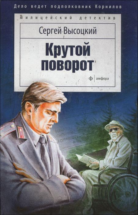 цена на Сергей Высоцкий Крутой поворот