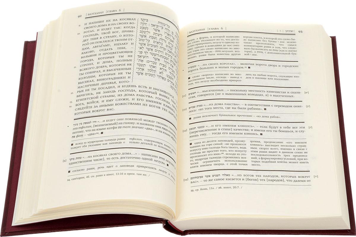 Тора с комментариями Раши. В 5 томах (комплект)