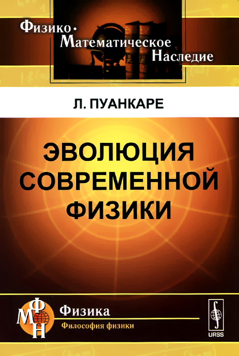 Л. Пуанкаре Эволюция современной физики