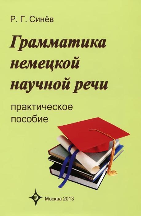 Р. Г. Синев Грамматика немецкой научной речи