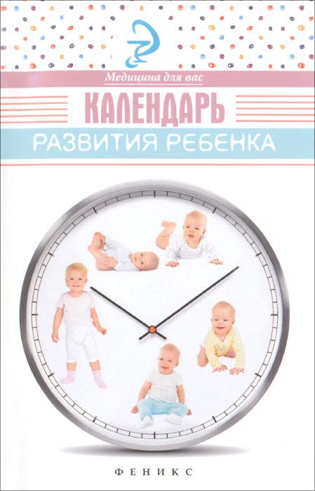 Елена Храмова Календарь развития ребенка календарь развития ребенка