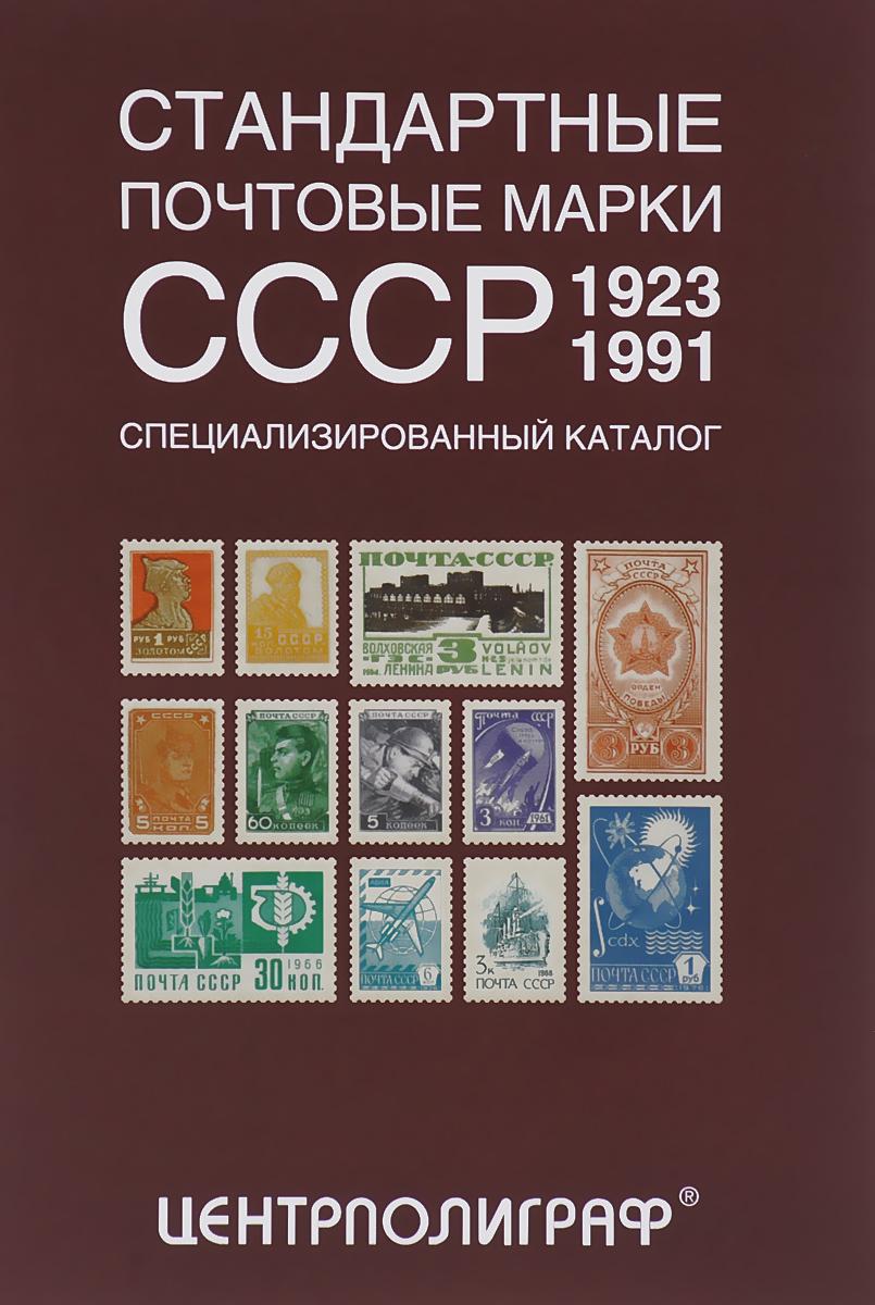 А. Я. Певзнер Стандартные почтовые марки СССР. 1923-1991. Специализированный каталог