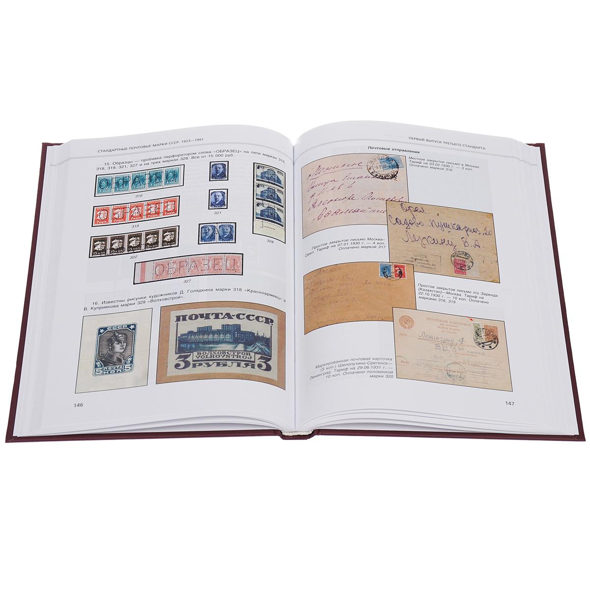Стандартные почтовые марки СССР. 1923-1991. Специализированный каталог