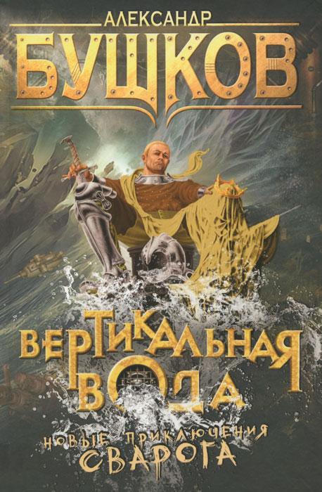 цена на Александр Бушков Вертикальная вода