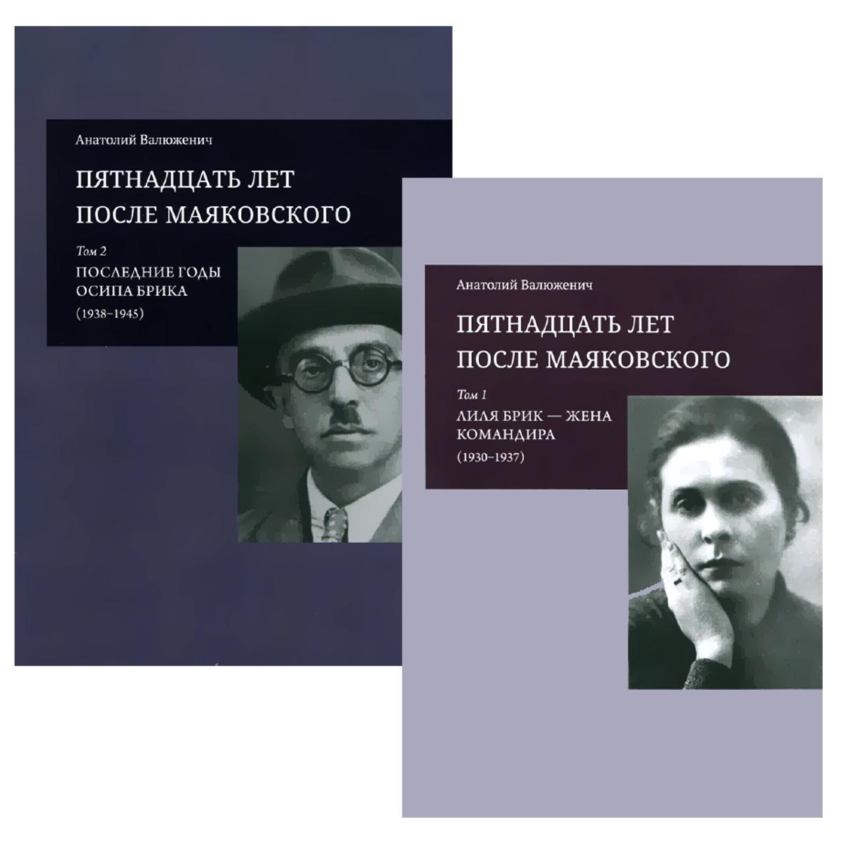 Анатолий Валюженич Пятнадцать лет после Маяковского. В 2 томах. (комплект из 2 книг)