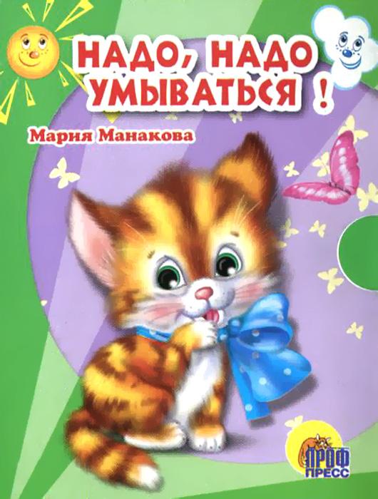 Мария Манакова Надо, надо умываться! (миниатюрное издание) недорого