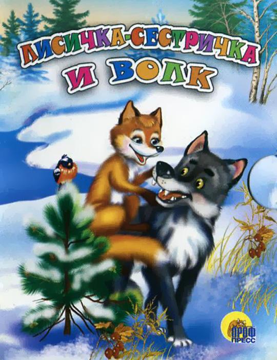Лисичка-сестричка и волк (миниатюрное издание) диафильм светлячок теремок лисичка сестричка и волк русская народная сказка