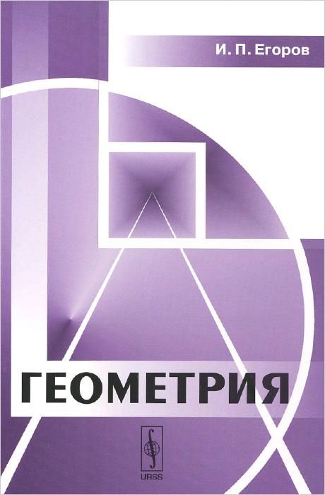 И. П. Егоров Геометрия. Учебное пособие