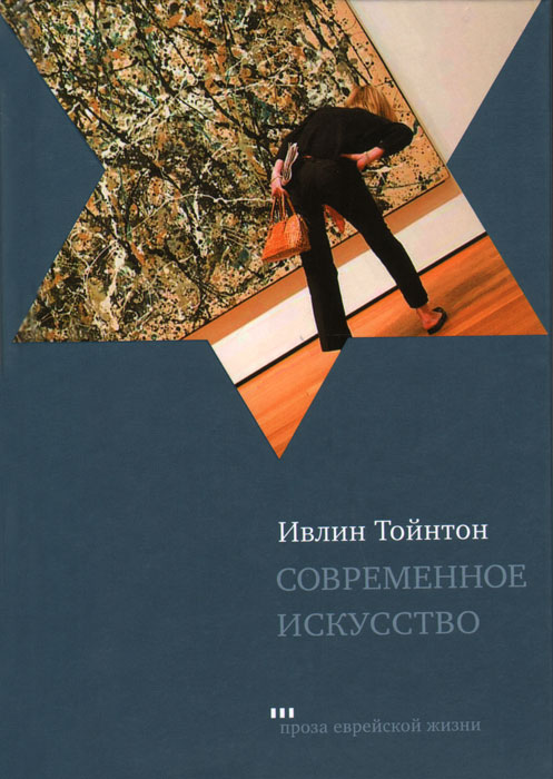 Ивлин Тойнтон Современное искусство