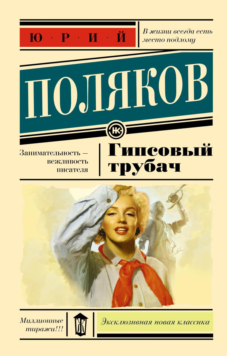Юрий Поляков Гипсовый трубач
