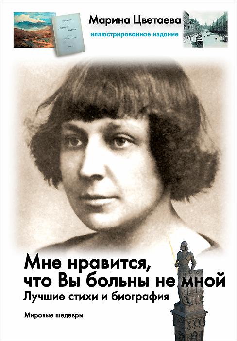 купить Марина Цветаева Мне нравится, что Вы больны не мной. Лучшие стихи и биография по цене 356 рублей