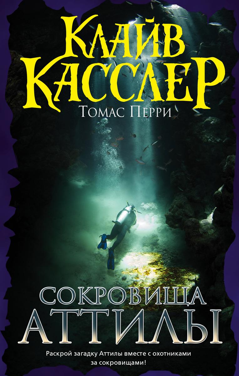 Клайв Касслер, Томас Перри Сокровища Аттилы