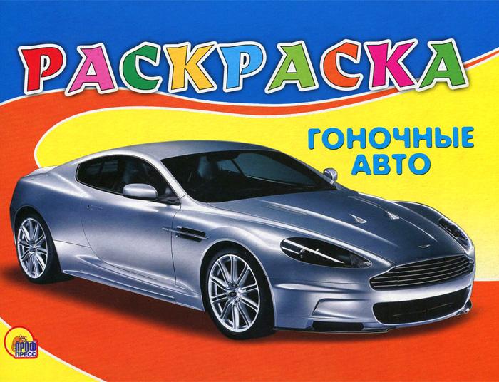 Гоночные авто. Раскраска авто японии 3 093 раскраска