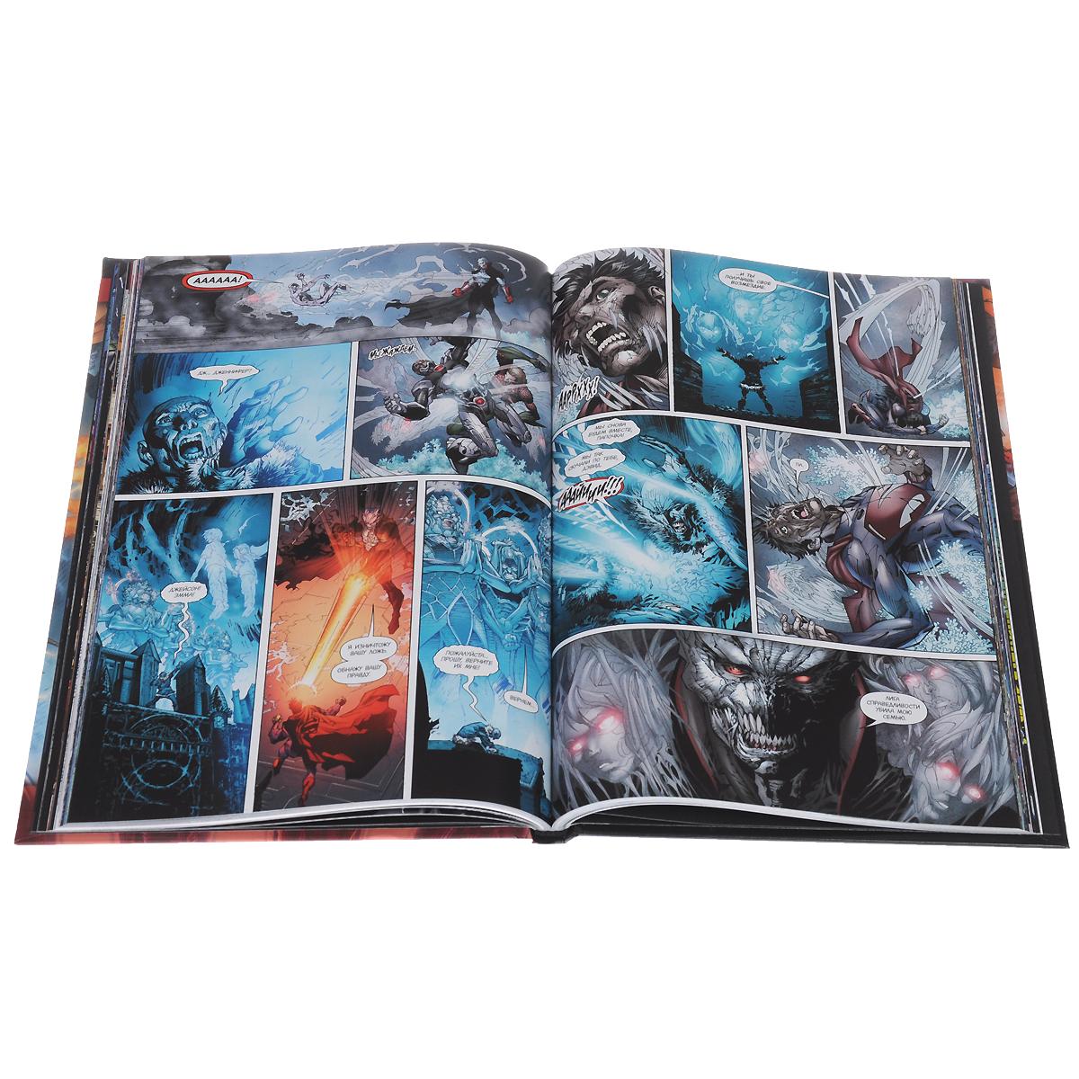 Лига Справедливости. Книга 2. Путь злодея Лига Справедливости - величайшая сила...