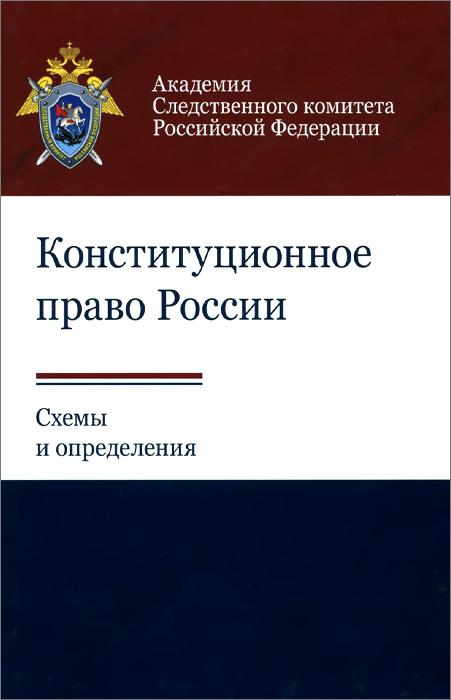 Конституционное право России. Схемы и определения. Учебное пособие