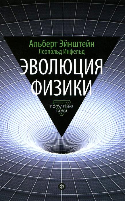 Альберт Эйнштейн, Леопольд Инфельд Эволюция физики пол хэлперн играют ли коты в кости эйнштейн и шрёдингер в поисках единой теории мироздания