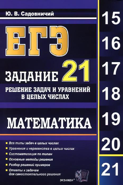 Ю. В. Садовничий ЕГЭ. Математика. Задание 21. Решение задач и уравнений в целых числах