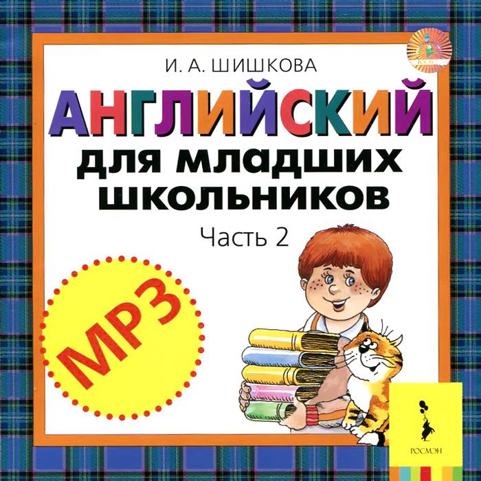Английский для младших школьников. Часть 2 (аудиокурс MP3 на CD), И. А. Шишкова