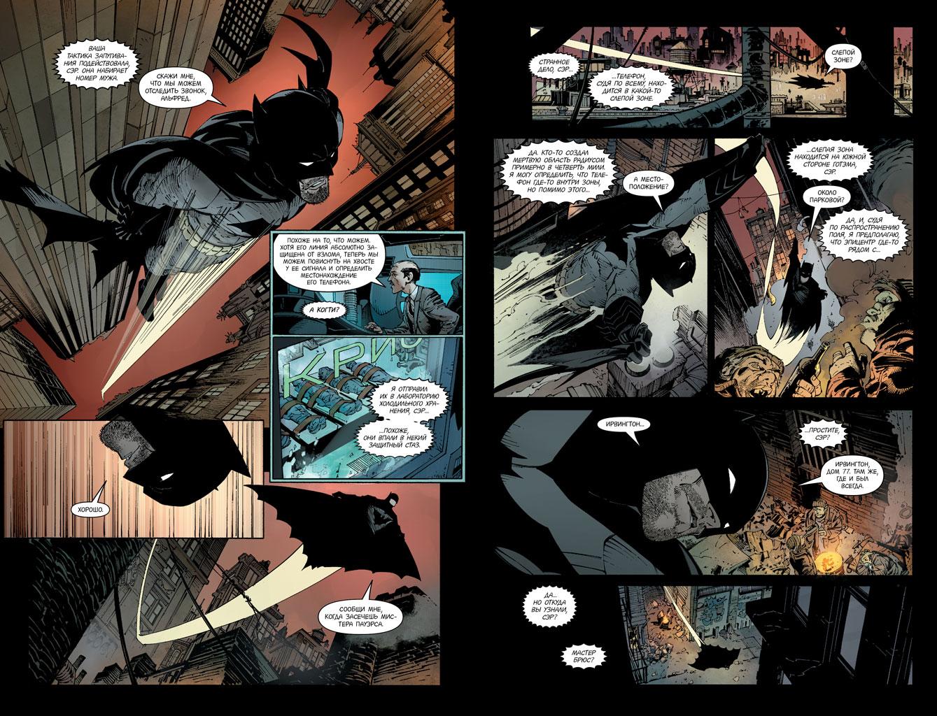 Бэтмен. Книга 2. Город Сов Темный Рыцарь выиграл битву с новым...