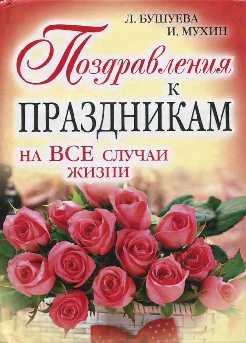 Л. Бушуева, И. Мухин Поздравления к праздникам на все случаи жизни