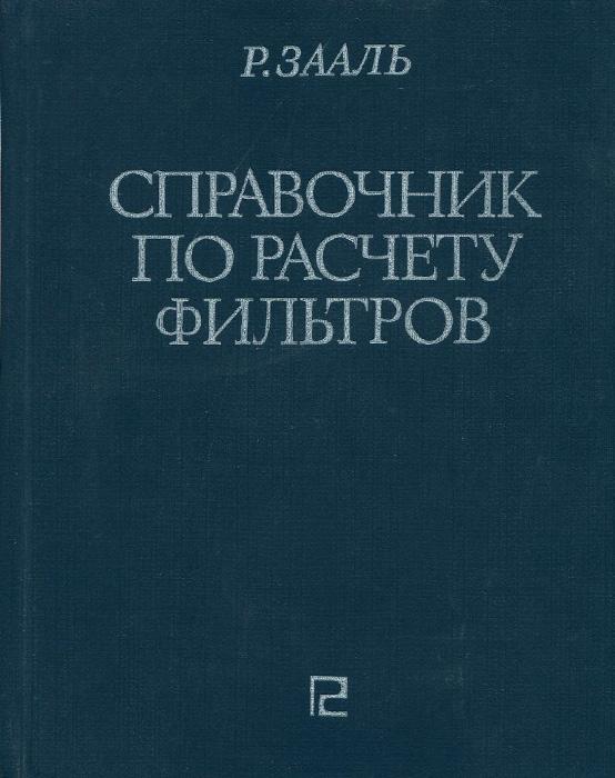 Р. Зааль Справочник по расчету фильтров