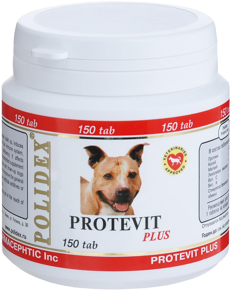 Витамины для собак Polidex Protevit plus, 150 шт polidex 5981 мультивитум плюс для собак 150таб