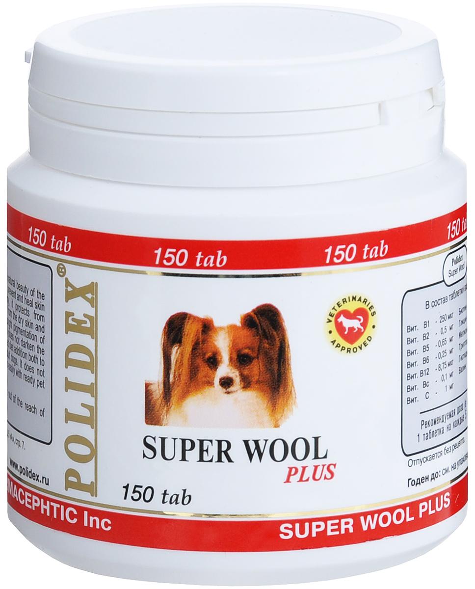 Витамины для собак Polidex Super Wool plus, 150 шт polidex 5981 мультивитум плюс для собак 150таб