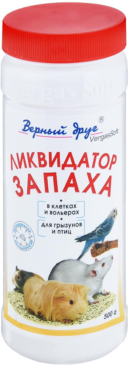 Ликвидатор запаха в клетках и вольерах для грызунов и птиц Верный друг, 500 г ликвидатор запаха псины для кожи и шерсти верный друг 170 мл