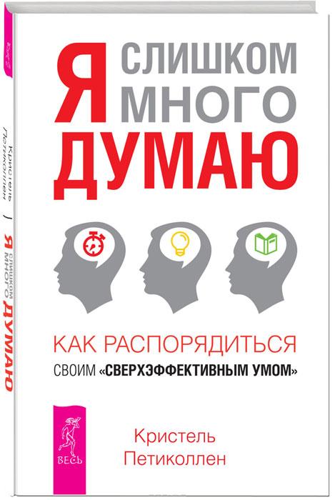 Я слишком много думаю. Освободи свой разум. Движение к свободе (комплект из 3 книг) Более подробную информацию о книгах...