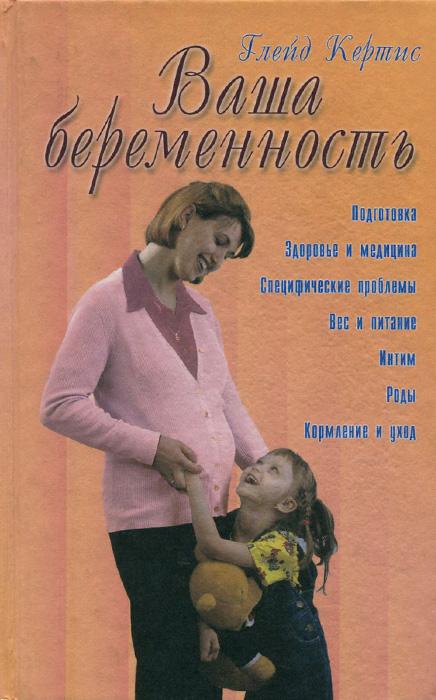 Глэйд Кертис Ваша беременность. Руководство для каждой женщины