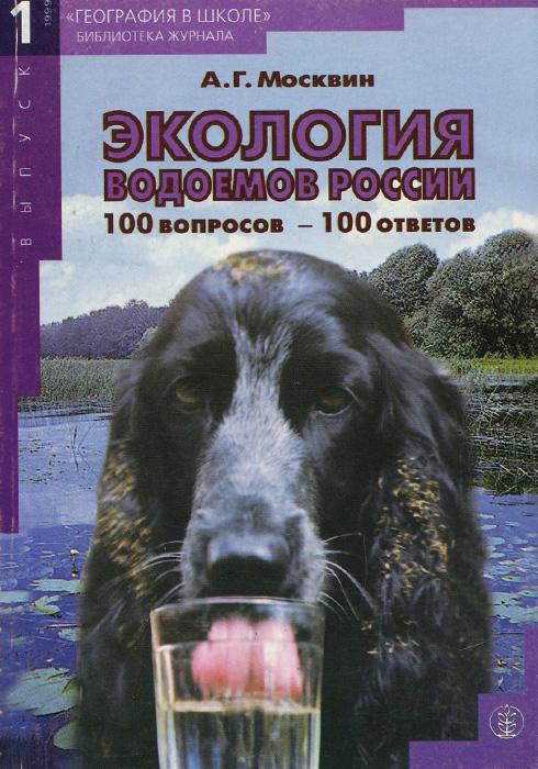 Экология водоемов России. 100 вопросов - 100 ответов