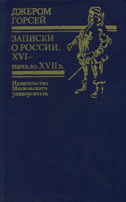 Джером Горсей Записки о России. XVI-начало XVII в.