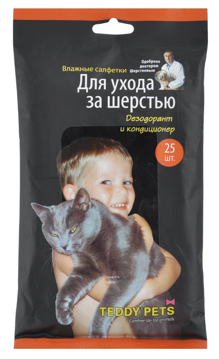Салфетки для ухода за кошачьей шерстью Тедди Петс, 25 шт салфетки для ухода за шерстью собак тедди петс 25 шт
