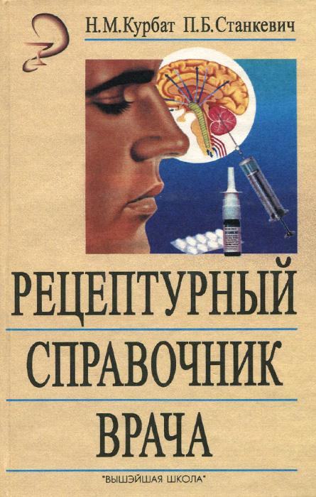 Н. М. Курбат, П. Б. Станкевич Рецептурный справочник врача