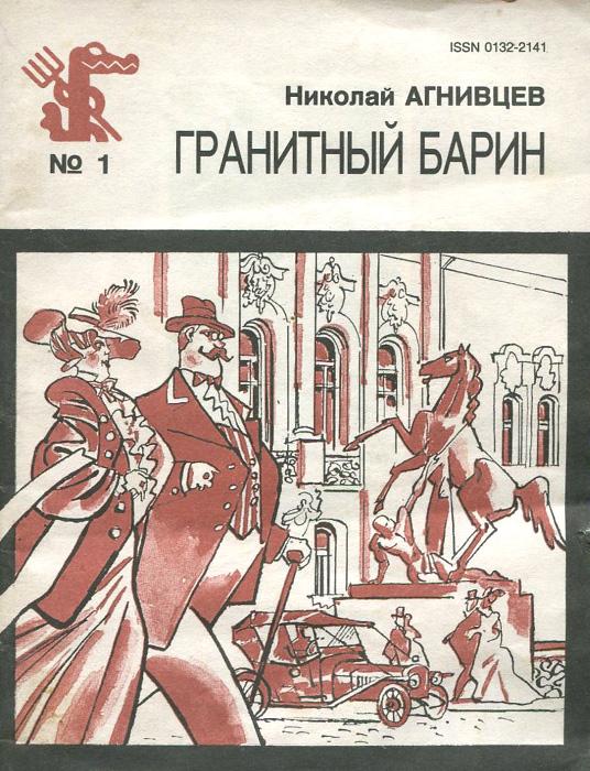 Николай Агнивцев Гранитный барин