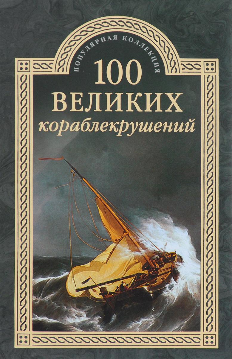 И. А. Муромов. 100 великих кораблекрушений