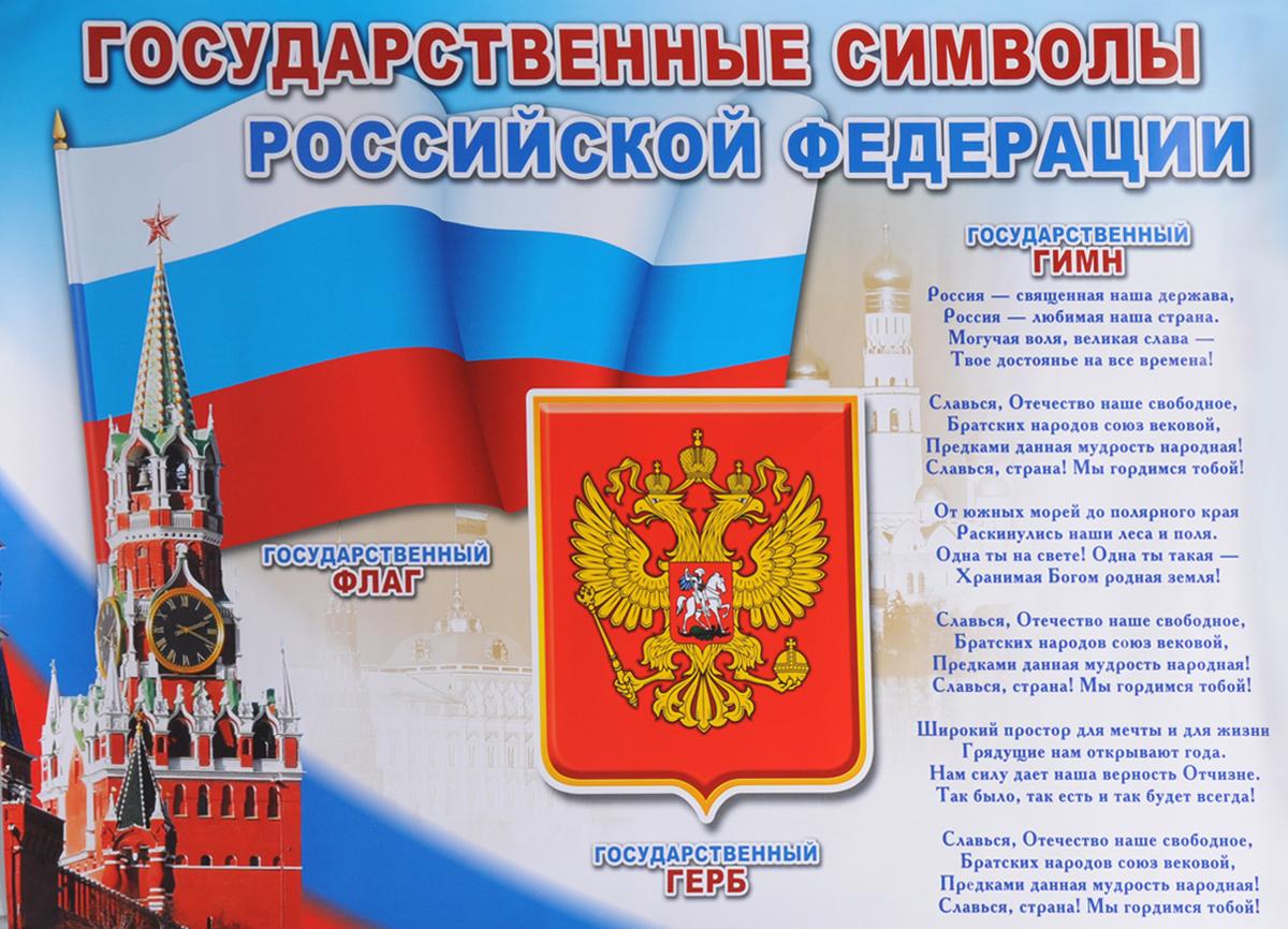 Государственные символы Российской Федерации. Плакат знаток обучающий плакат государственные символы российской федерации