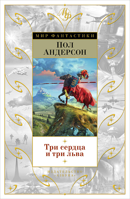 Пол Андерсон Три сердца и три льва