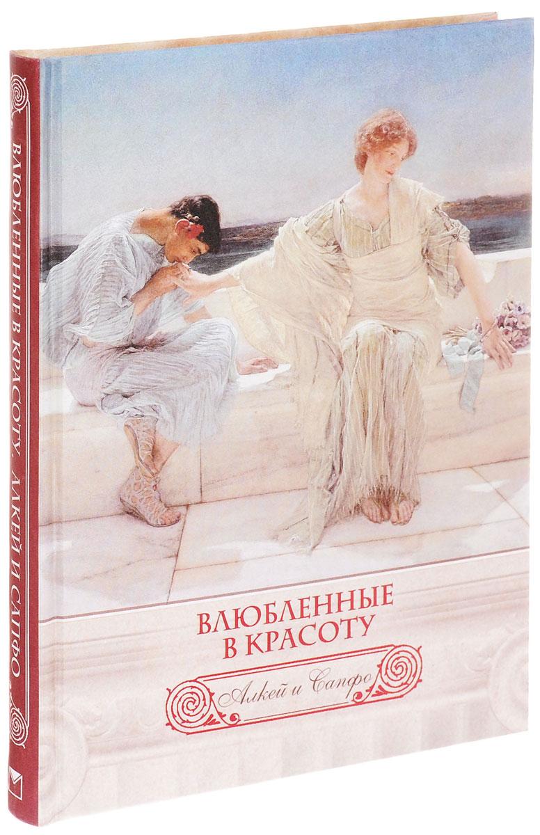 Алкей и Сапфо Влюбленные в красоту... (подарочное издание)