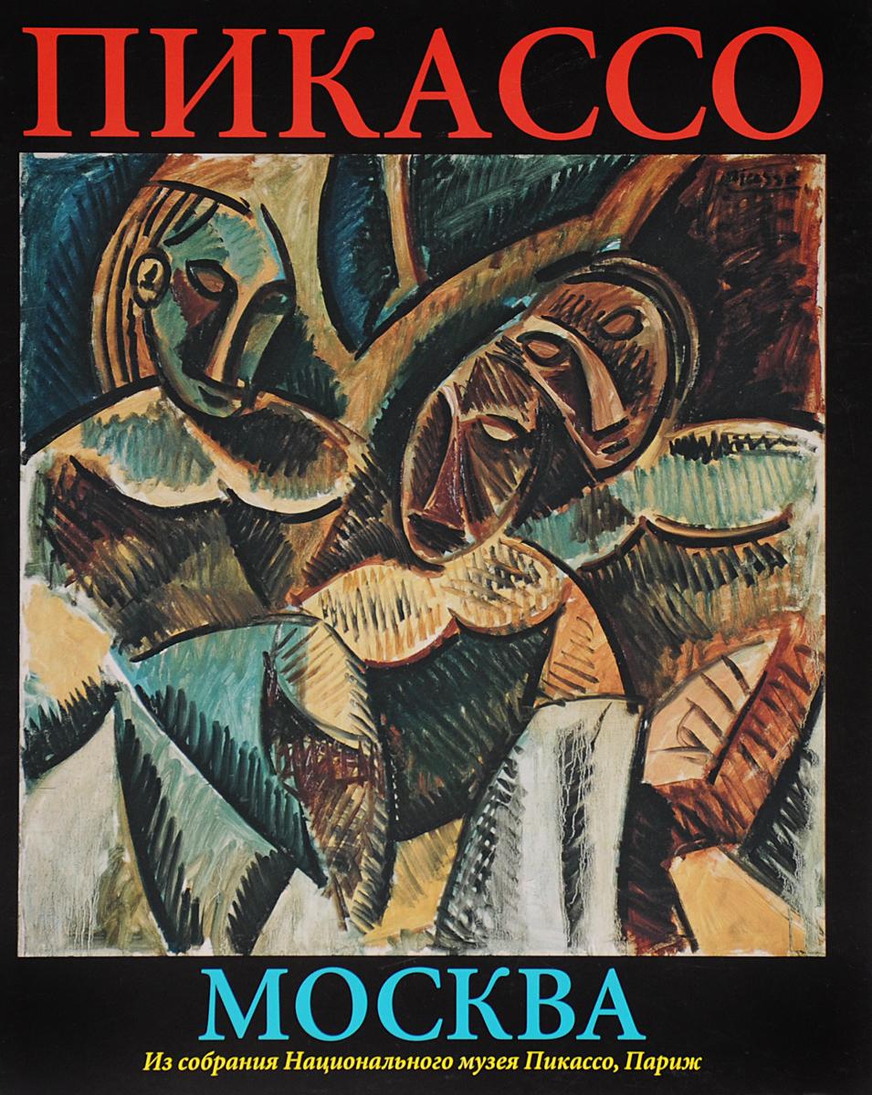 Пикассо. Москва. Из собрания Национального музея Пикассо, Париж (+ брошюра)