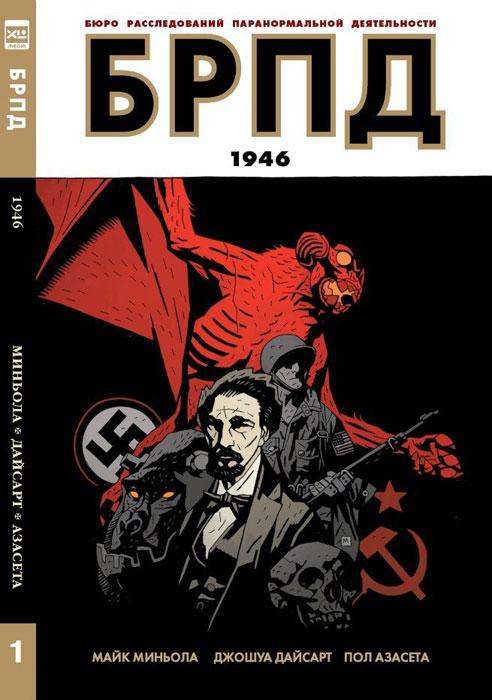 БРПД. 1946. Книга 1 1946год... Третий рейх пал, Берлин...