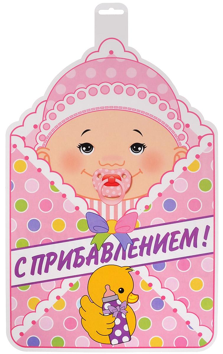 """Веселая затея Баннер """"С прибавлением!: Девочка"""", 27 см х 45 см"""