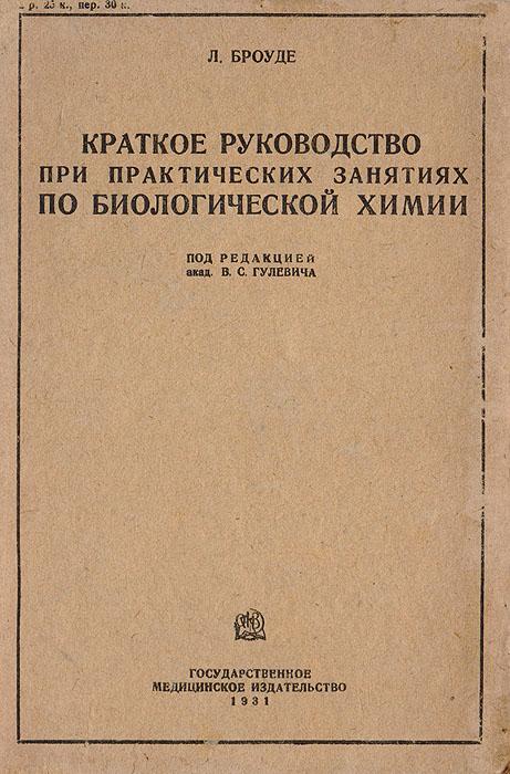 Л.Броуде Краткое руководство при практических занятиях по биологической химии