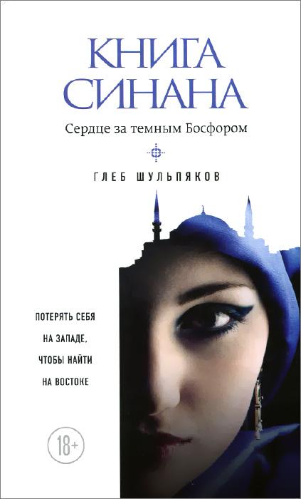 Глеб Шульпяков Книга Синана. Сердце за темным Босфором